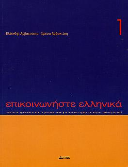 Epikoinoniste Ellinika 1
