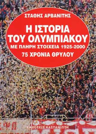 I Istoria tou Olympiakou