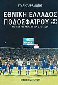 Ethniki Ellados podosfairou 1929-2004