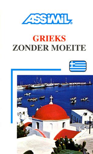 Grieks zonder moeite (Buch, in Niederländisch)