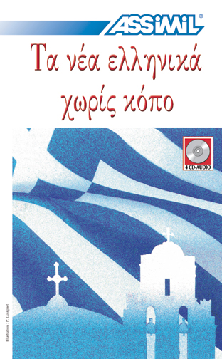 Le nouveau Grec sans peine (CD)