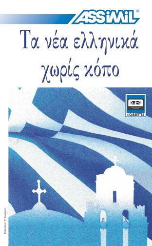Assimil, Le nouveau Grec sans peine (K7)