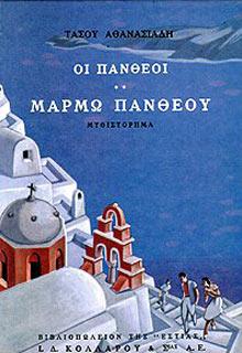 Oi Pantheoi 2 : Marmo Pantheou