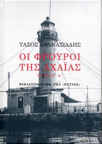 Athanasiadis, Oi frouroi tis Ahaias I
