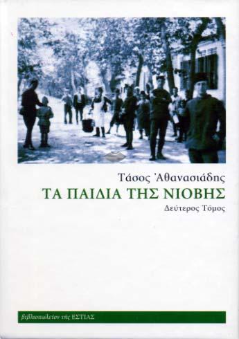 Athanasiadis, Ta paidia tis Niovis II