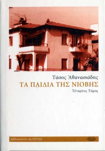 Athanasiadis, Ta paidia tis Niovis IV