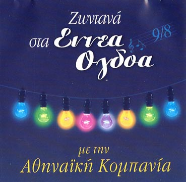 Zontana sta Ennea ogdoa