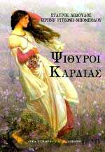 Avdoulos, Psithyroi kardias