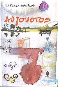 Augoustos