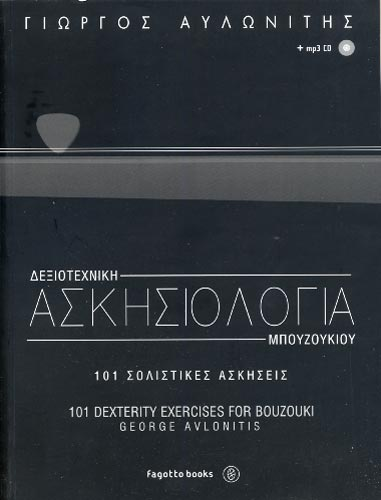 Avlonitis, 101 Dexterity Exercises for bouzouki