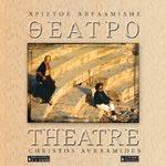 Theatro - Theatre
