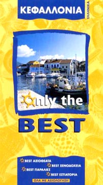 Axon, Only the best - Cephalonia