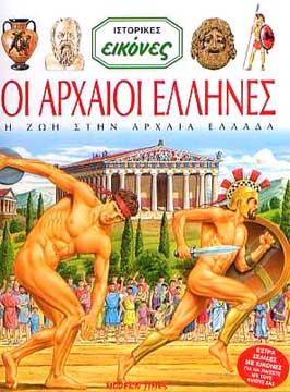 Ιστορικές εικόνες - Οι αρχαίοι Έλληνες