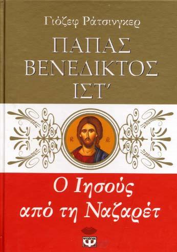 O Iisous apo ti Nazaret