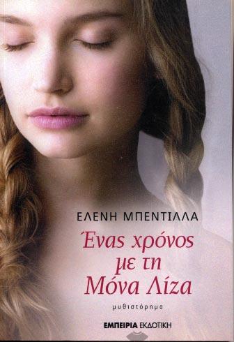Bentilla, Enas chronos me ti Mona Liza