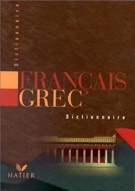 Berthaud, Dictionnaire Français-Grec
