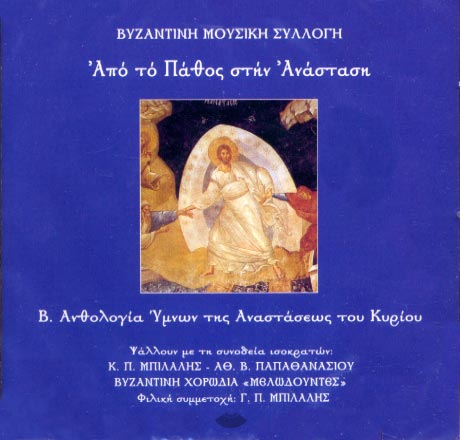 Apo to pathos stin Anastasi. Anthologia Ymnon tis Anastaseos tou Kyriou
