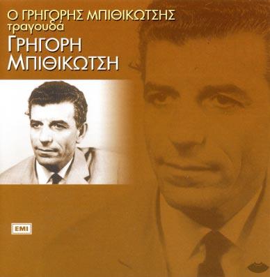 O Grigoris Bithikotsis tragouda Bithikotsi