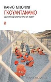 Bonini, Guantanamo