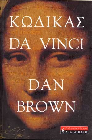 Brown, Kodikas Da Vinci