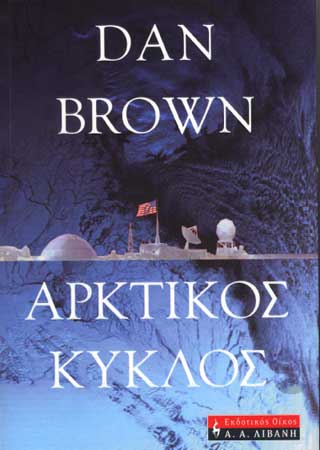 Brown, Arktikos kyklos