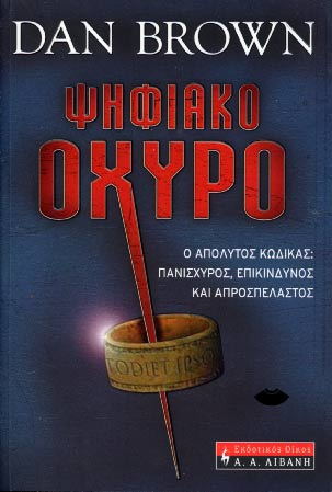 Brown, Psifiako ohyro