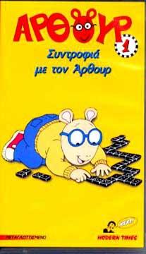 Arthur 1 : Syntrofia me ton Arthour
