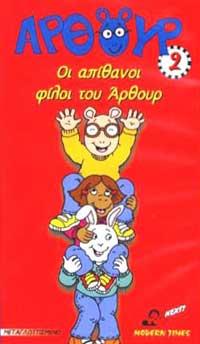 Arthur 2 : Oi apithanoi filoi tou Arthour