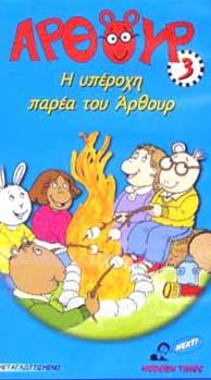 Arthur 3 : I yperohi parea tou Arthour