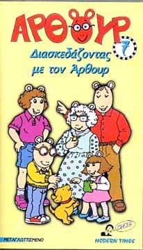Arthur 7: Diaskedazontas me ton Arthur
