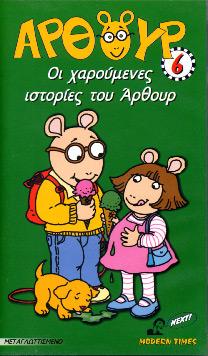 Arthur 6. Oi haroumenes istories tou Arthur