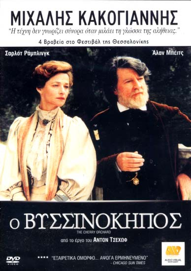 Cacoyannis, O Vyssinokipos (The Cherry Orchard)