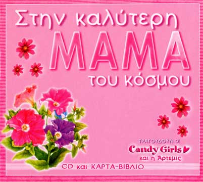 Stin kalyteri mama tou kosmou (CD and book)