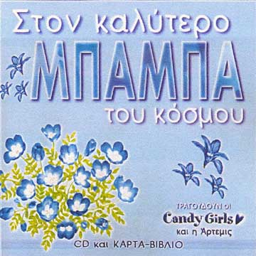 Ston kalytero mpampa tou kosmou (CD and book)