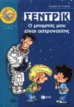 Cauvin, Cedric o mpampas mou einai astronautis