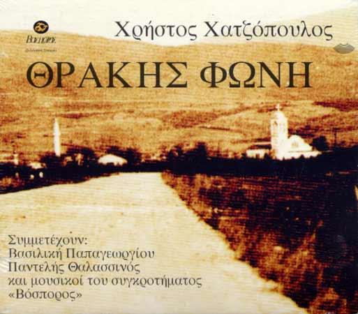 Chatzopoulos, Thrakis foni