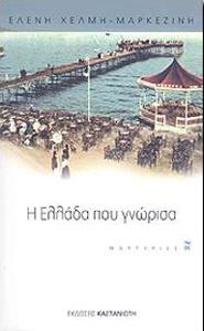 Chelmi-Markezini, I Ellada pou gnorisa