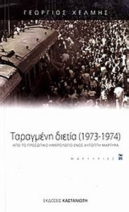 Chelmis, Taragmeni dietia (1973-1974)