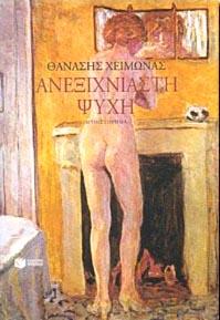 Chimonas, Anexihniasti psyhi
