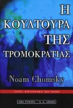 Chomsky, I koultoura tis tromokratias