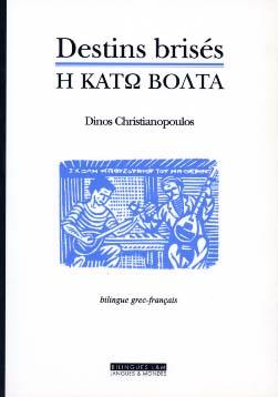 Christianopoulos, Destins brisés - Η κάτω βόλτα