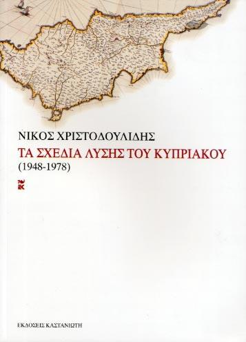 Ta schedia lysis tou kypriakou (1948-1978)
