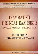 Grammatiki tis Neas Ellinikis II