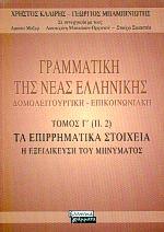 Grammatiki tis Neas Ellinikis III