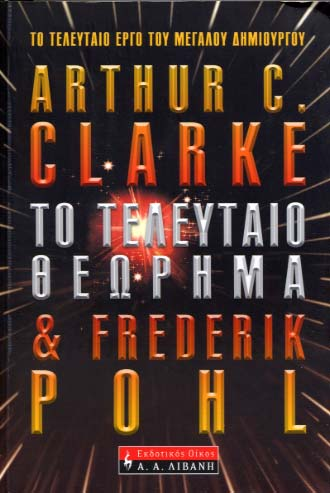 Clarke, To teleftaio theorima