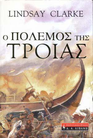 O polemos tis Troias