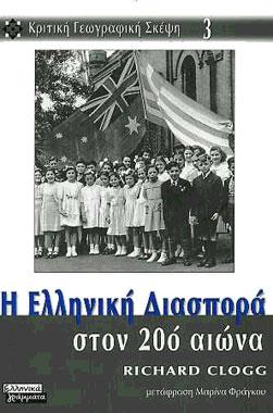 Clogg, I elliniki diaspora ston 20o aiona