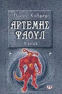 Artemis Fowl 5 : I chameni apoikia