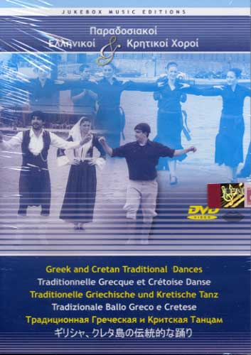 Divers, Danses traditionnelles grecques et crétoises