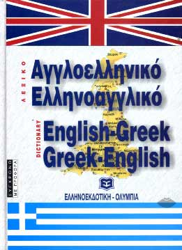 English-Greek Greek-English dictionary